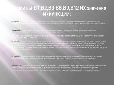 Витамины В1,В2,В3,В6,В9,В12 ИХ значения И ФУНКЦИИ: Витамин B1 (тиамин) участв...