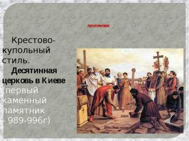 Архитектура Крестово-купольный стиль. Десятинная церковь в Киеве (первый каме...