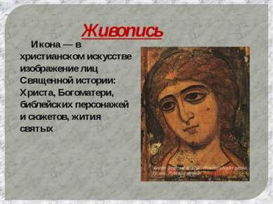 Живопись Икона — в христианском искусстве изображение лиц Священной истории: ...