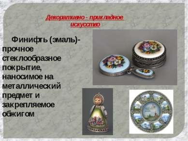 Декоративно - прикладное искусство Финифть (эмаль)- прочное стеклообразное по...