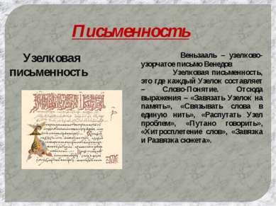Письменность Узелковая письменность Веньзааль – узелково-узорчатое письмо Вен...