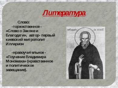 Литература Слово: -торжественное - «Слово о Законе и Благодати», автор- первы...