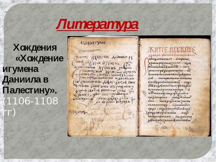 Литература Хождения «Хождение игумена Даниила в Палестину». (1106-1108 гг)