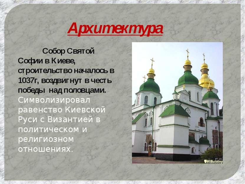 Архитектура Собор Святой Софии в Киеве, строительство началось в 1037г, воздв...