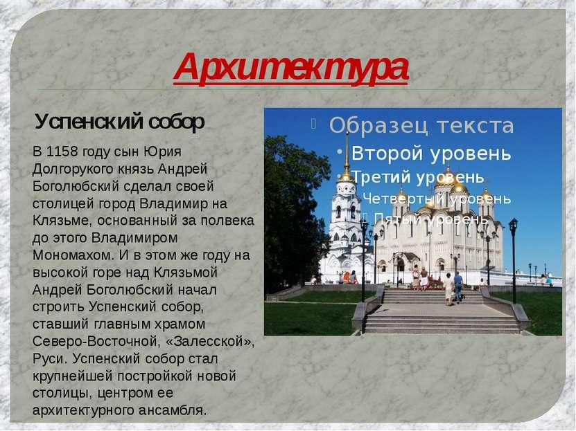 Архитектура Успенский собор В 1158 году сын Юрия Долгорукого князь Андрей Бог...