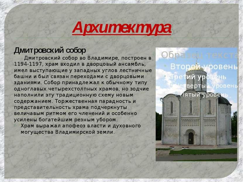 Архитектура Дмитровский собор Дмитровский собор во Владимире, построен в 1194...