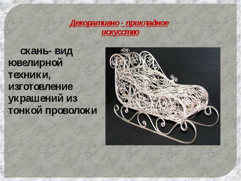 Декоративно - прикладное искусство скань- вид ювелирной техники, изготовление...