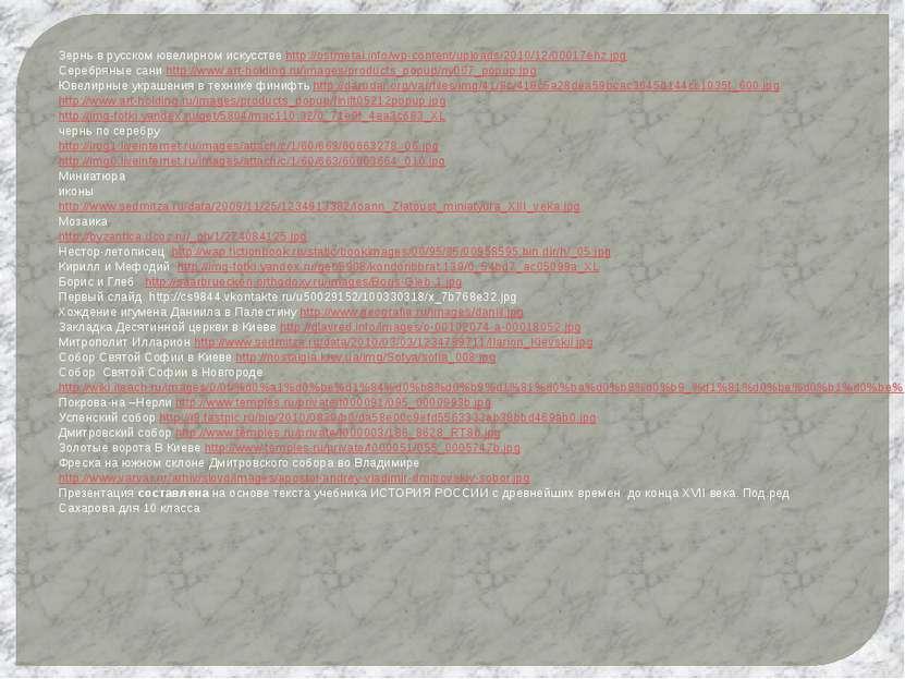 Зернь в русском ювелирном искусстве http://ostmetal.info/wp-content/uploads/2...