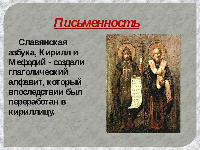 Письменность Славянская азбука, Кирилл и Мефодий - создали глаголический алфа...