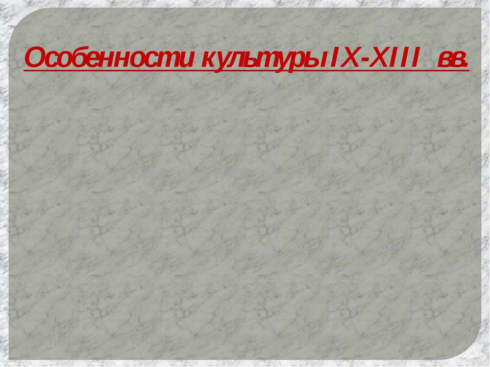 Особенности культуры IX-XIII вв.