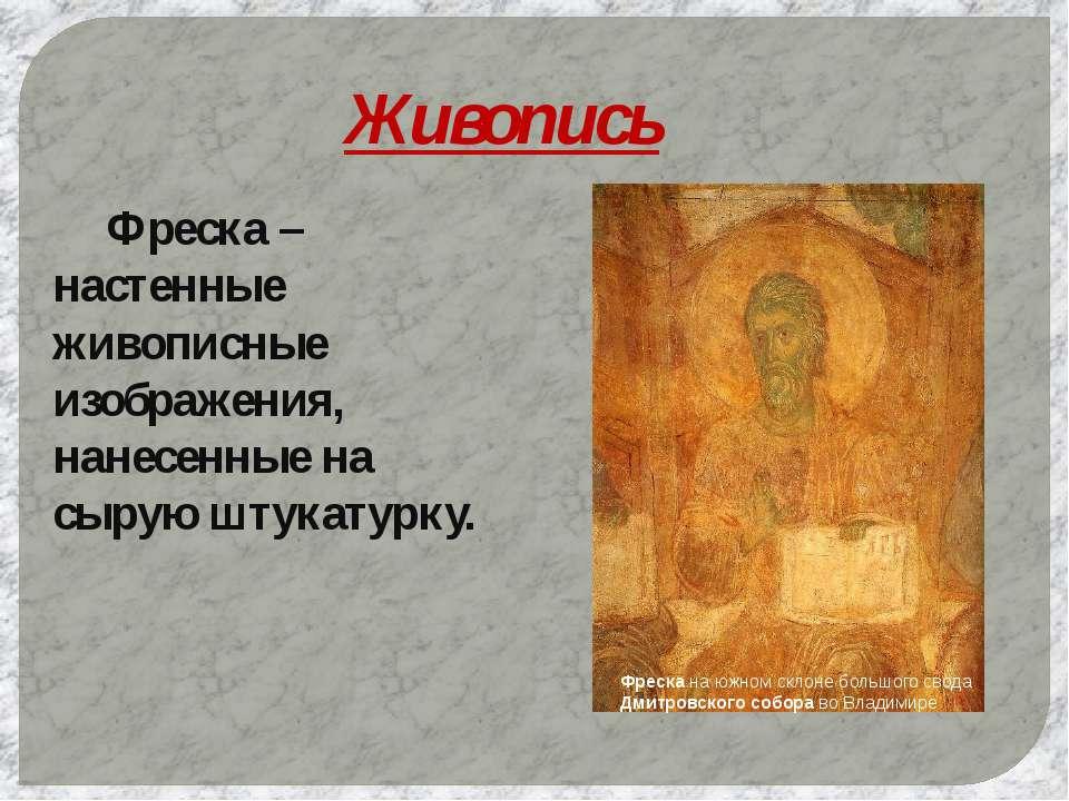 Живопись Фреска – настенные живописные изображения, нанесенные на сырую штука...