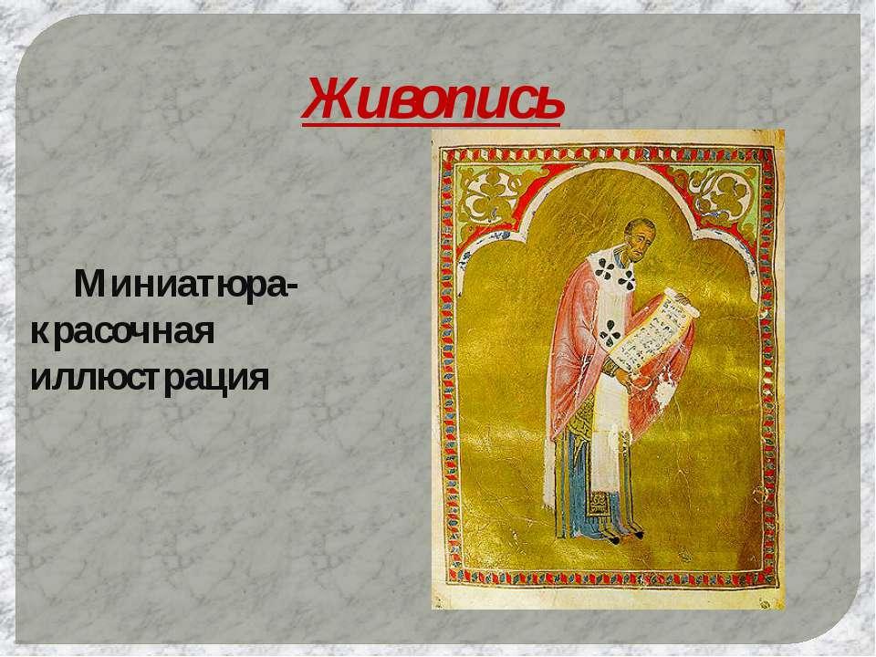 Живопись Миниатюра- красочная иллюстрация