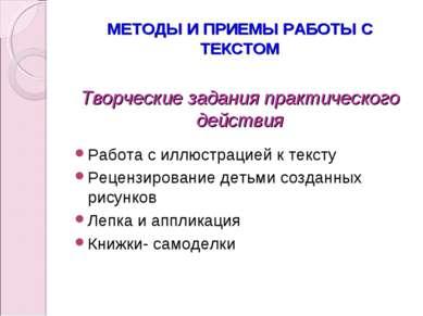 МЕТОДЫ И ПРИЕМЫ РАБОТЫ С ТЕКСТОМ Творческие задания практического действия Ра...