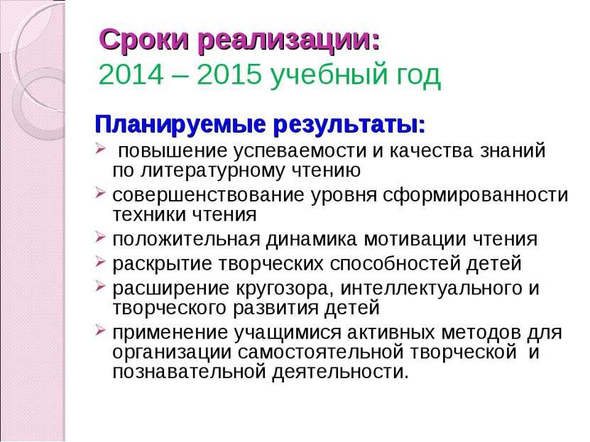 Сроки реализации: 2014 – 2015 учебный год Планируемые результаты: повышение у...