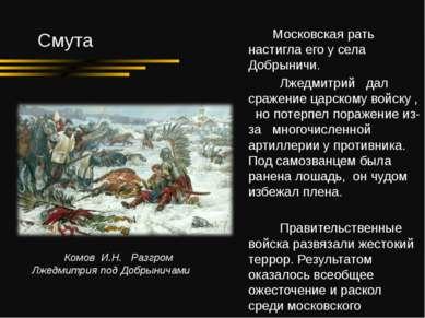 Смута Комов И.Н. Разгром Лжедмитрия под Добрыничами Московская рать настигла ...