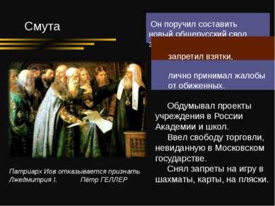 Смута Обдумывал проекты учреждения в России Академии и школ. Ввел свободу тор...