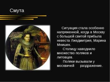 Смута Ситуация стала особенно напряженной, когда в Москву с большой свитой пр...