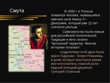 Смута В 1603 г. в Польше появился человек, назвавшийся именем сына Ивана IV -...