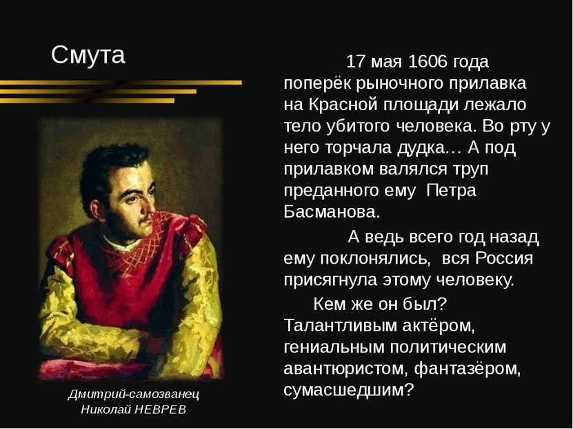 Смута 17 мая 1606 года поперёк рыночного прилавка на Красной площади лежало т...