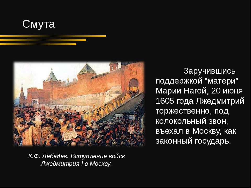 Смута К.Ф. Лебедев. Вступление войск Лжедмитрия I в Москву. Заручившись подде...
