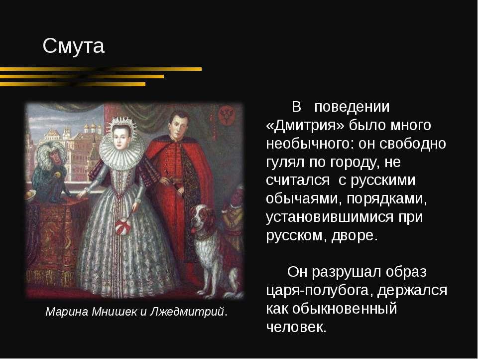 Смута Марина Мнишек и Лжедмитрий. В поведении «Дмитрия» было много необычного...