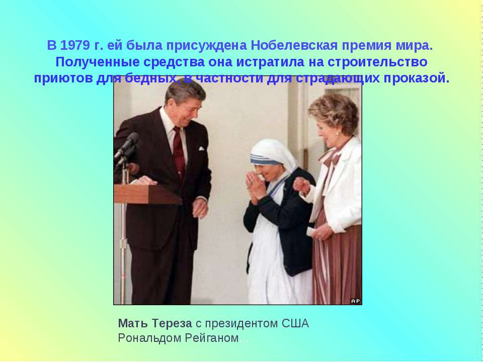 Мать Тереза с президентом США Рональдом Рейганом... В 1979 г. ей была присужд...