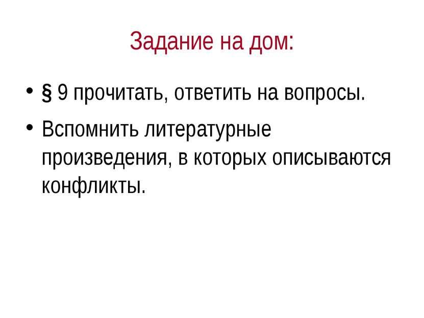 Задание на дом: § 9 прочитать, ответить на вопросы. Вспомнить литературные пр...