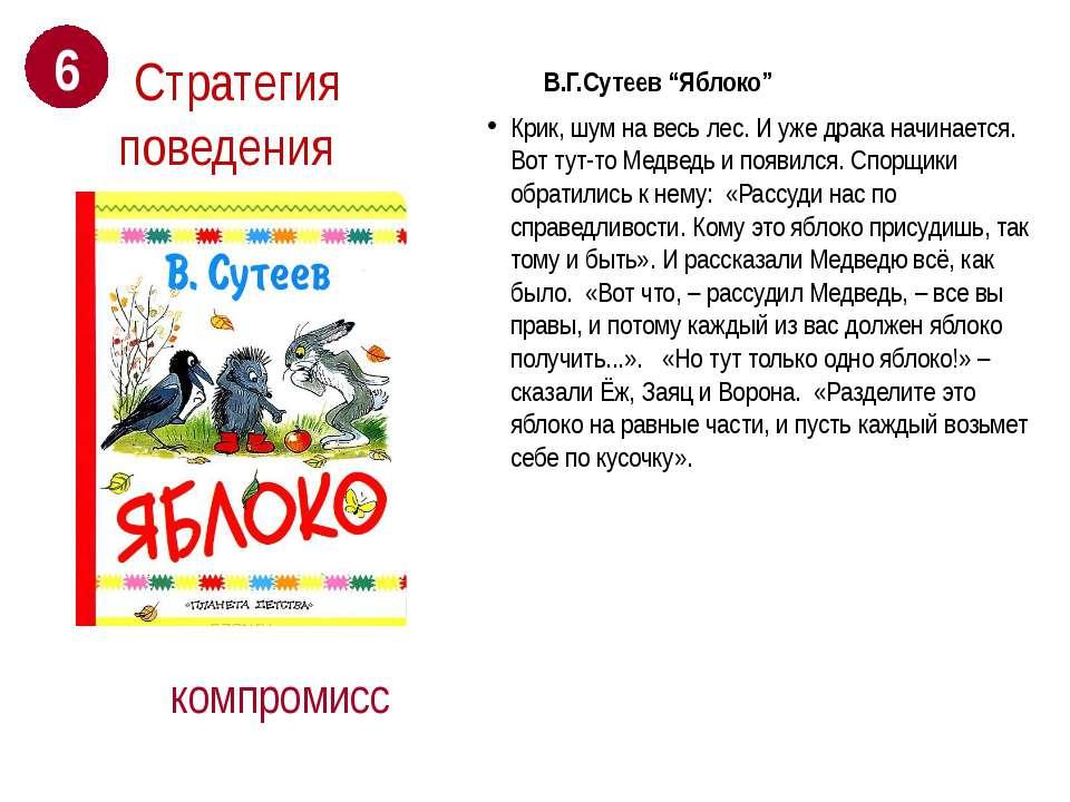 """В.Г.Сутеев """"Яблоко"""" Крик, шум на весь лес. И уже драка начинается. Вот тут-то..."""
