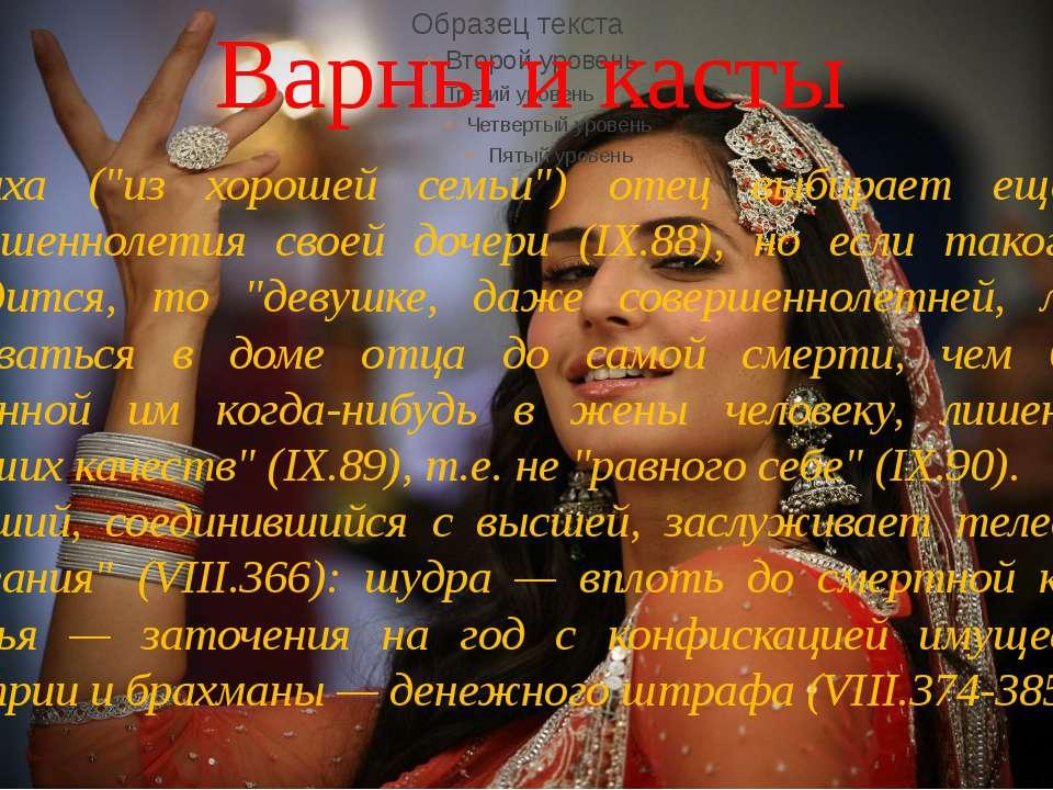 """Варны и касты Жениха (""""из хорошей семьи"""") отец выбирает еще до совершеннолети..."""
