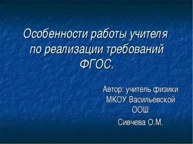 Особенности работы учителя по реализации требований ФГОС. Автор: учитель физи...