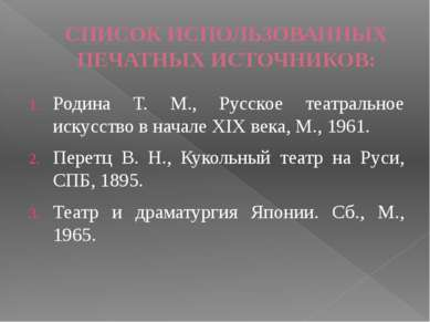 СПИСОК ИСПОЛЬЗОВАННЫХ ПЕЧАТНЫХ ИСТОЧНИКОВ: Родина Т. М., Русское театральное ...