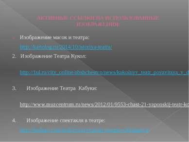 АКТИВНЫЕ ССЫЛКИ НА ИСПОЛЬЗОВАННЫЕ ИЗОБРАЖЕНИЯ: Изображение масок и театра: ht...