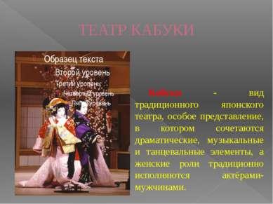 ТЕАТР КАБУКИ Кабуки - вид традиционного японского театра, особое представлени...