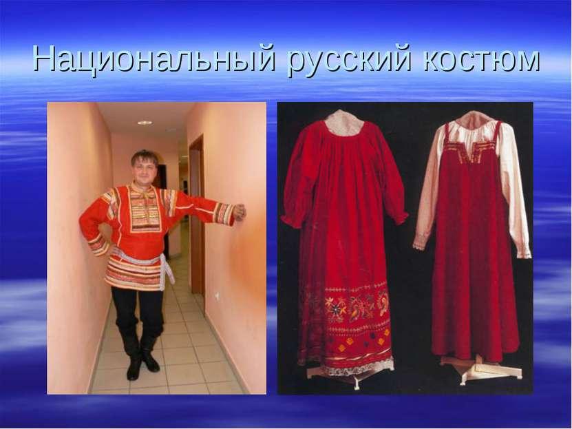 Национальный русский костюм