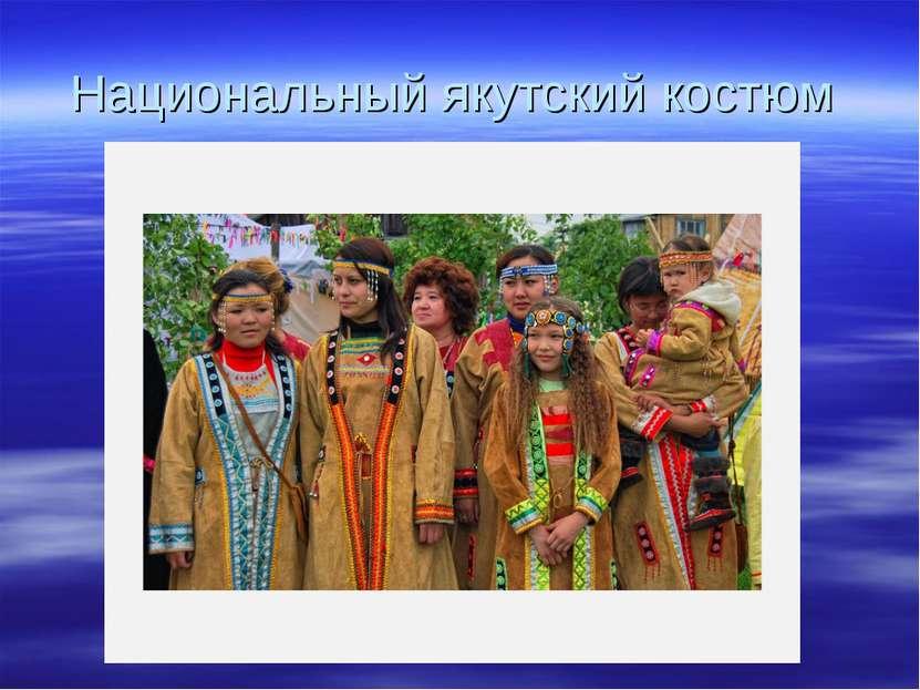 Национальный якутский костюм