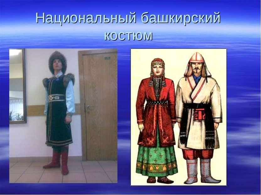Национальный башкирский костюм