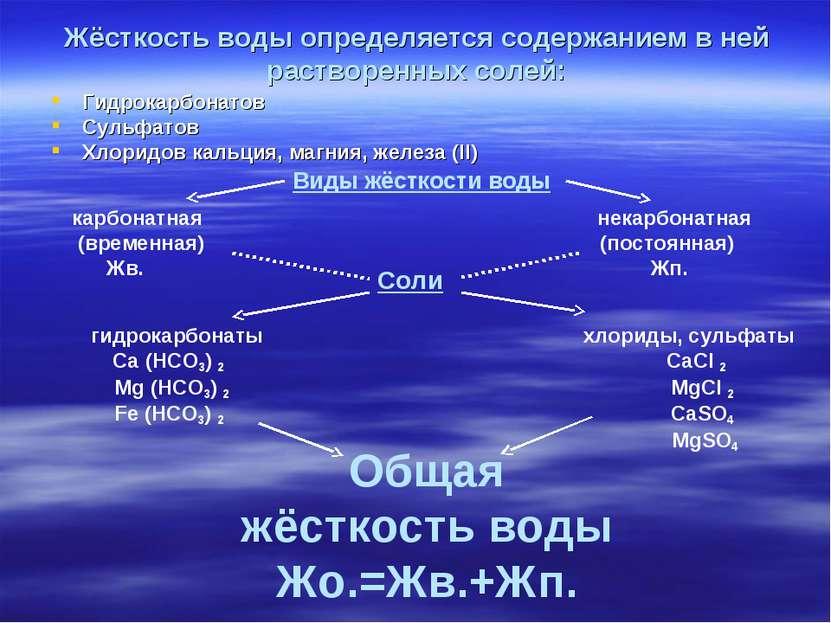 Жёсткость воды определяется содержанием в ней растворенных солей: Гидрокарбон...