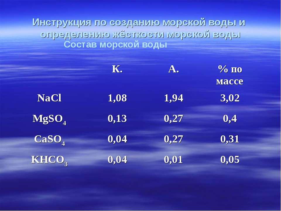 Инструкция по созданию морской воды и определению жёсткости морской воды Сост...