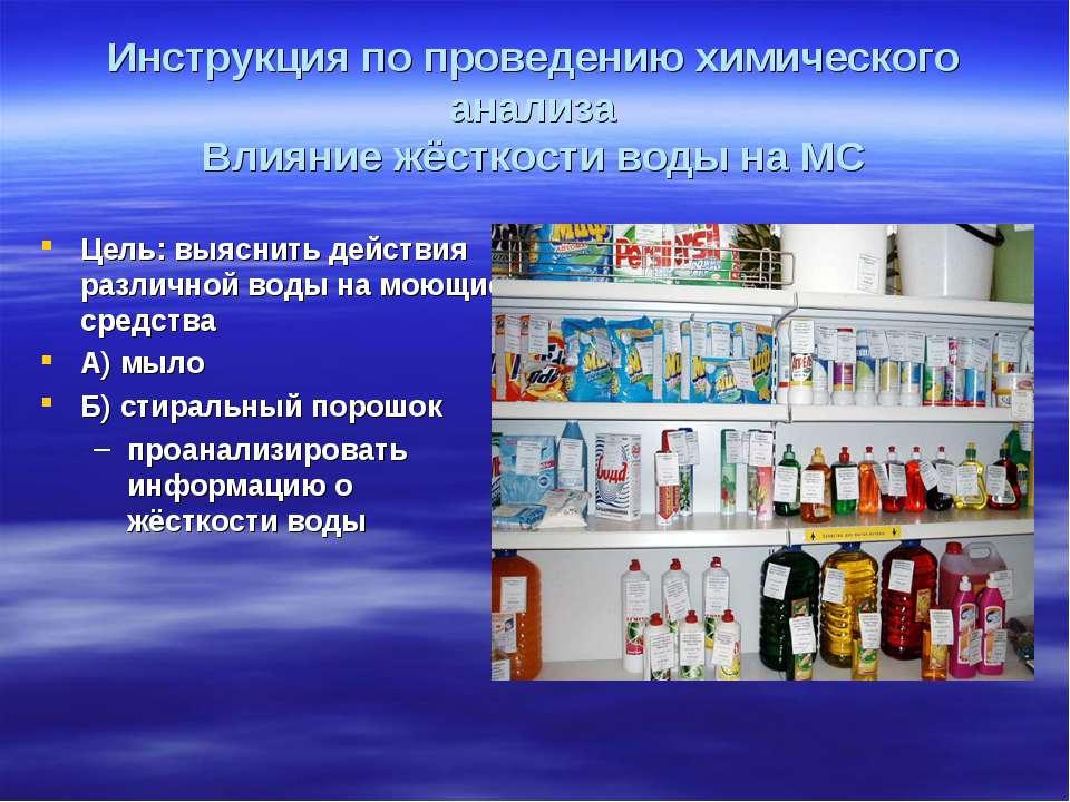 Инструкция по проведению химического анализа Влияние жёсткости воды на МС Цел...
