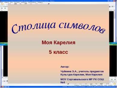Моя Карелия 5 класс Автор: Чуйкина Э.А., учитель предметов Культура Карелии, ...