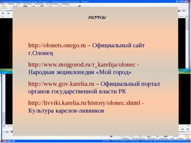 http://olonets.onego.ru – Официальный сайт г.Олонец http://www.mojgorod.ru/r_...