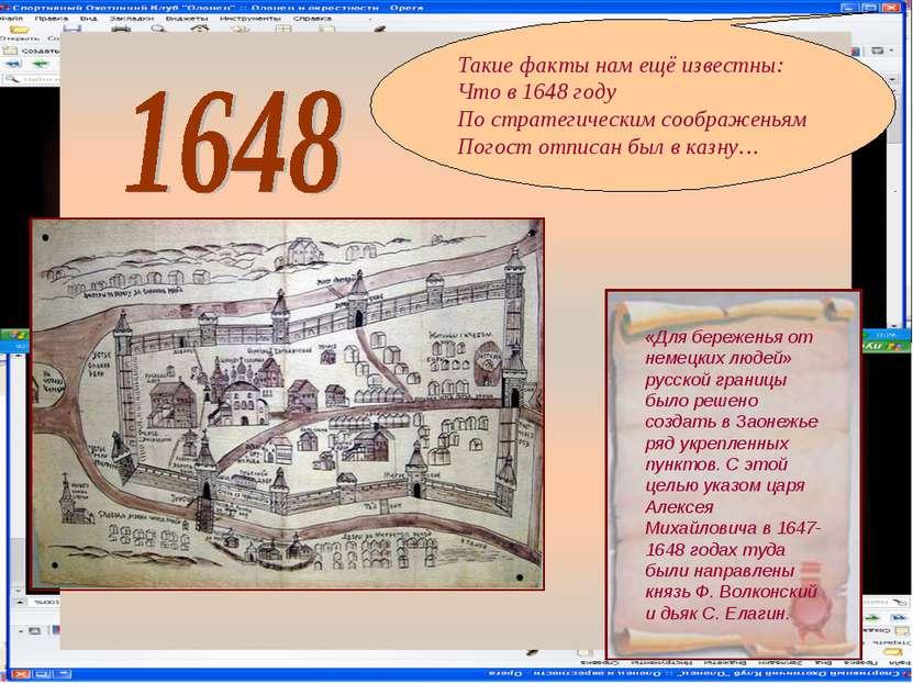 Такие факты нам ещё известны: Что в 1648 году По стратегическим соображеньям ...