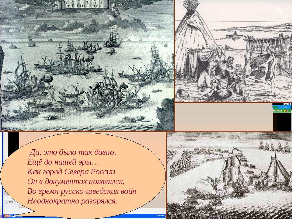 -Да, это было так давно, Ещё до нашей эры… Как город Севера России Он в докум...