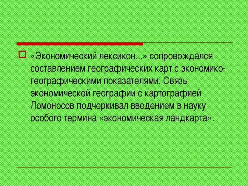 «Экономический лексикон...» сопровождался составлением географических карт с ...