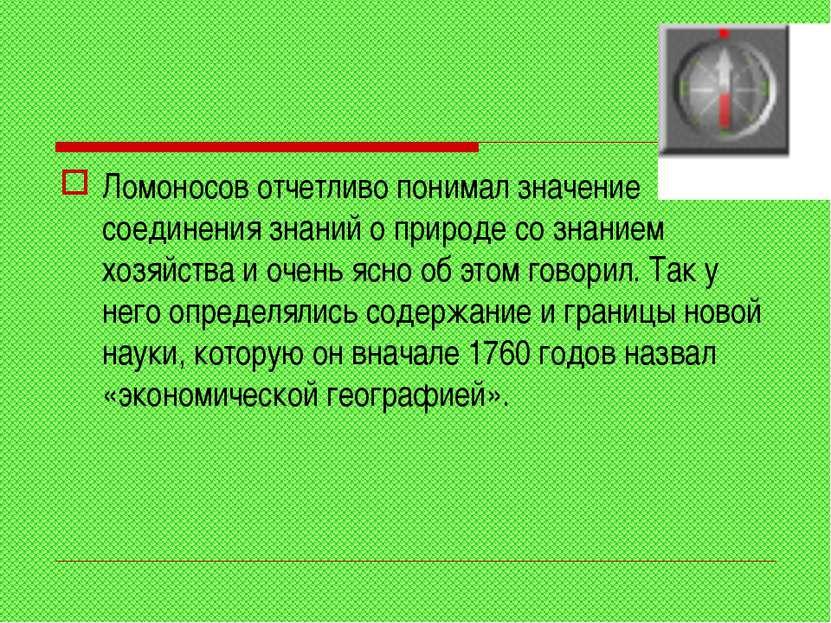 Ломоносов отчетливо понимал значение соединения знаний о природе со знанием х...