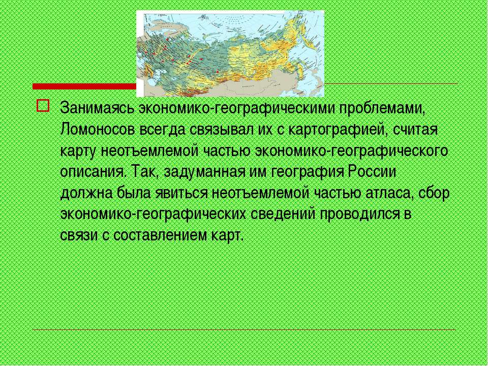 Занимаясь экономико-географическими проблемами, Ломоносов всегда связывал их ...