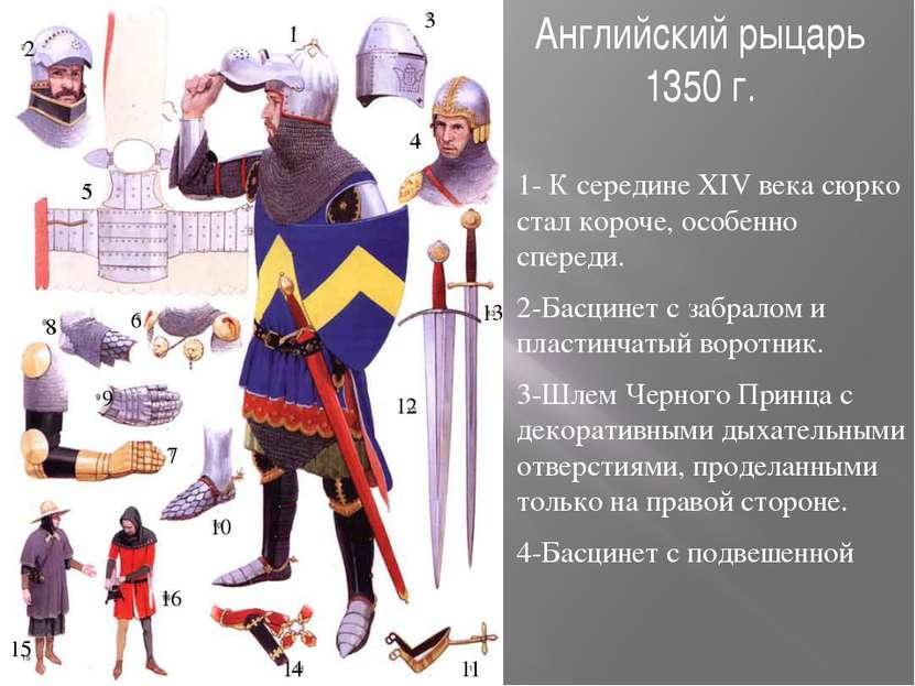 Английский рыцарь 1350 г. 1- К середине XIV века сюрко стал короче, особенно ...