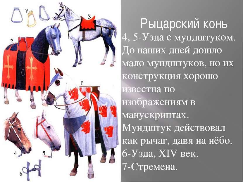 Рыцарский конь 1 2 3 4 5 6 7 4, 5-Узда с мундштуком. До наших дней дошло мало...