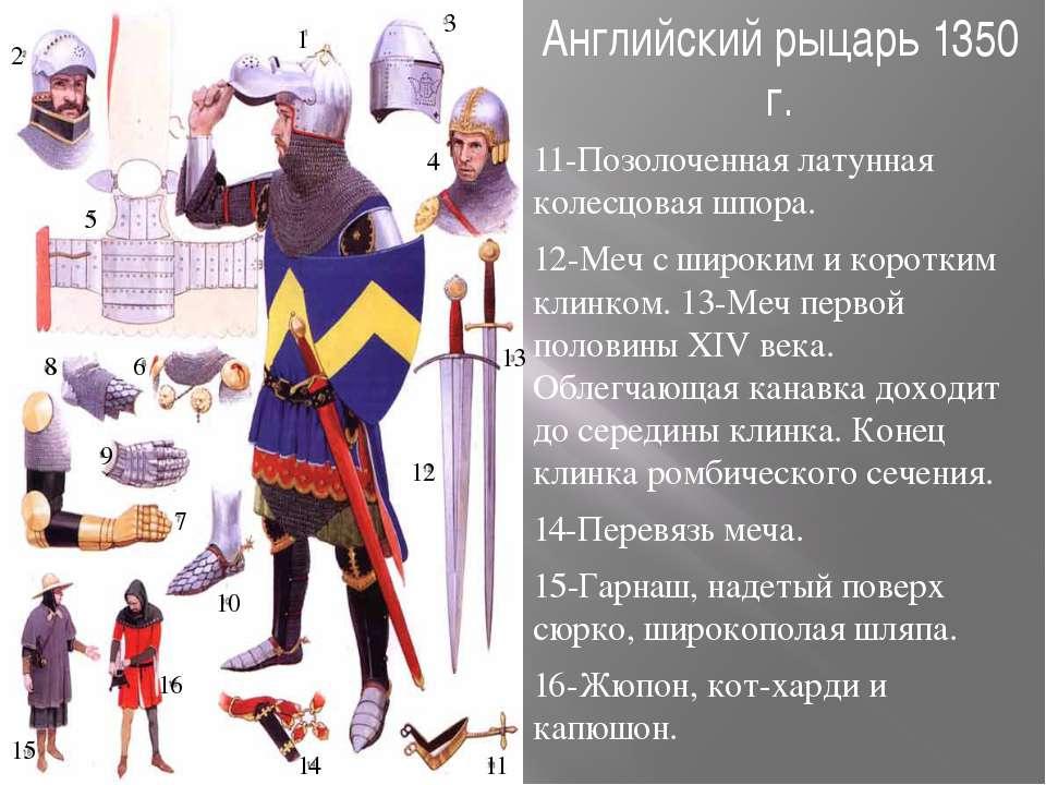 Английский рыцарь 1350 г. 11-Позолоченная латунная колесцовая шпора. 12-Меч с...
