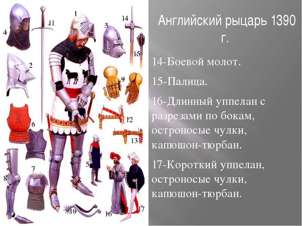Английский рыцарь 1390 г. 14-Боевой молот. 15-Палица. 16-Длинный уппелан с ра...